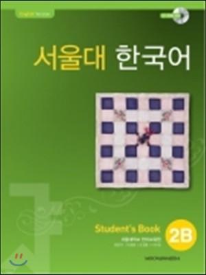 서울대 한국어 2B Student's Book with CD-ROM
