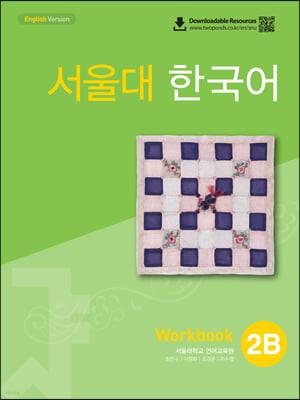 서울대 한국어 2B Workbook with mp3 CD