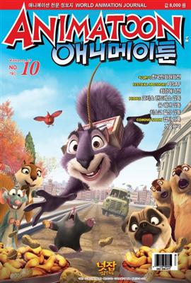Animatoon 2014년 01월호 106호