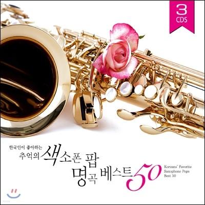 한국인이 좋아하는 추억의 색소폰 팝 명곡 베스트 50 (Koreans' Favorite Saxophone Pops Best 50)