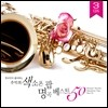 �ѱ����� �����ϴ� �߾��� ������ �� ��� ����Ʈ 50 (Koreans' Favorite Saxophone Pops Best 50)