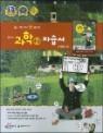 중학교 과학 2 자습서 (2014년/ 신영준)