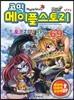 코믹 메이플스토리 오프라인 RPG 69