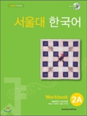 서울대 한국어 2A Workbook with mp3CD