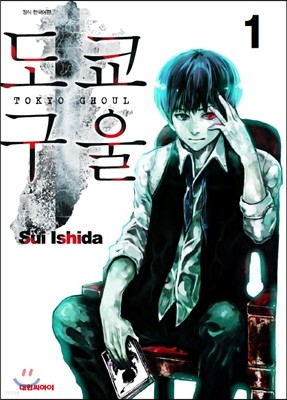 도쿄 구울 Tokyo Ghoul 1 수정판