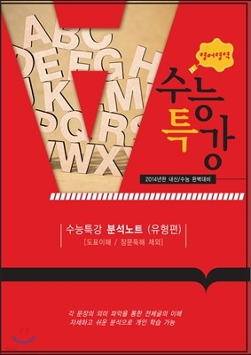 EBS 수능특강 영어영역 분석노트 유형편 (2014)
