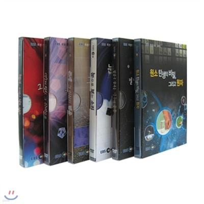 EBS 특별기획 (과학) 스페셜 6종 시리즈