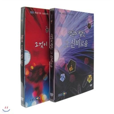 EBS 특별기획 (생명과학) 스페셜 2종 시리즈
