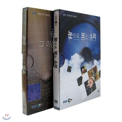 EBS 특별기획 (물리) 스페셜 2종 시리즈