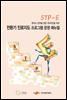 중학교 입학을 앞둔 초6학년을 위한 전환기 진로지도 프로그램(STP-E) 운영 매뉴얼