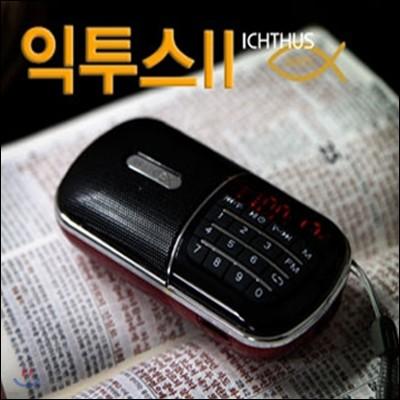 함께 듣는 성경 익투스 II (8G)