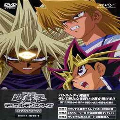 遊戱王 デュエルモンスタ-ズ (유희왕 듀얼몬스터즈) Box1 (지역코드2)(4DVD)