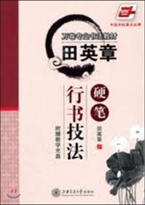 전영장경필항서기법(부광반1장)[평장] Hard-tipped Running Scripts by Tian Ying-zhang