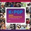 K-Pop Drama OST Hit Collection Vol.2
