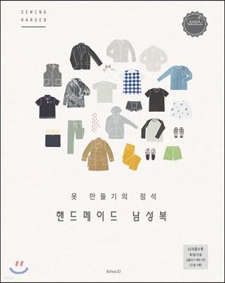 소잉 하루에 Vol.9 옷 만들기의 정석 핸드메이드 남성복