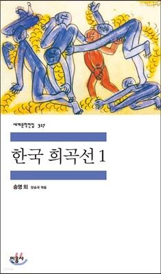 한국 희곡선 1