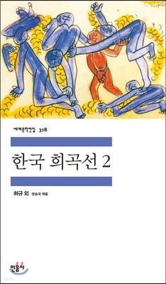 한국 희곡선 2