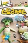 스토리버스 융합과학 10 채소와 열매