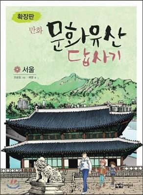 확장판 만화 문화유산 답사기 서울