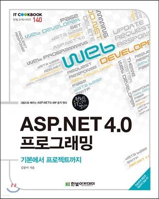 ASP.NET 4.0 프로그래밍