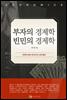 부자의 경제학 빈민의 경제학 (체험판)