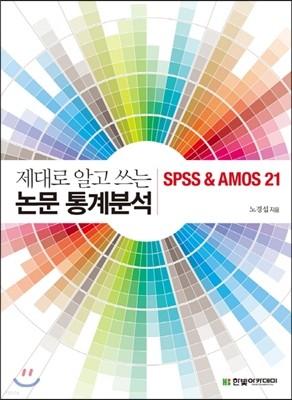 제대로 알고 쓰는 논문 통계분석 SPSS & AMOS 21
