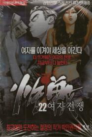 여자전쟁 1-42완 무료배송
