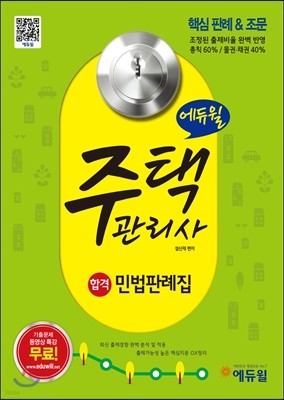 2014 에듀윌 주택관리사 민법판례집