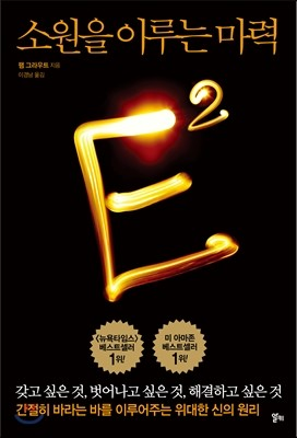 E2 : 소원을 이루는 마력