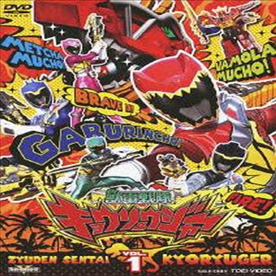 獸電戰隊キョウリュウジャ- (수전전대 쿄류자) Vol.1 (지역코드2)(DVD)