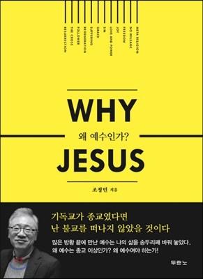 왜 예수인가?