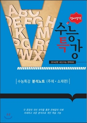 EBS 수능특강 영어영역 분석노트 주제ㆍ소재편 (2014)