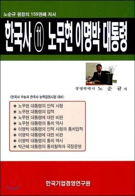 한국사 11 노무현 이명박 대통령