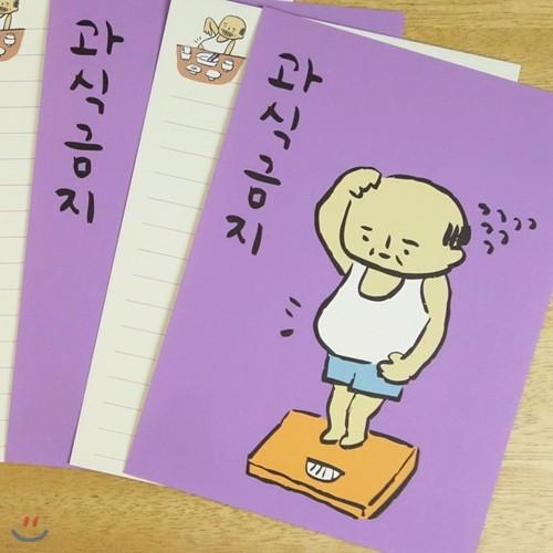 아자씨 미니편지지-과식금지 AJ18