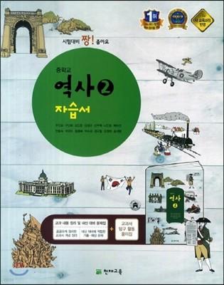 중학교 역사 2 자습서 (2014년/ 주진오)