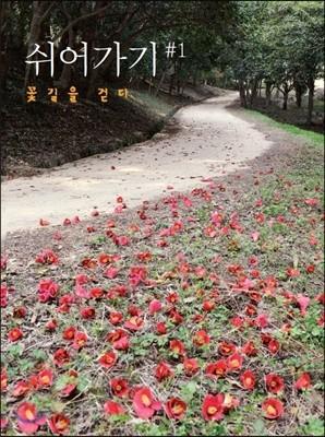 쉬어가기 #1: 꽃길을 걷다