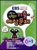 EBS �ʵ�� 1�б� ����� ����·������ 6-1 (2014��)