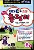 EBS �ʵ�� 1�б� ���� ������ �⸻��� �Ϻ���� 6-1 (8��)(2014��)