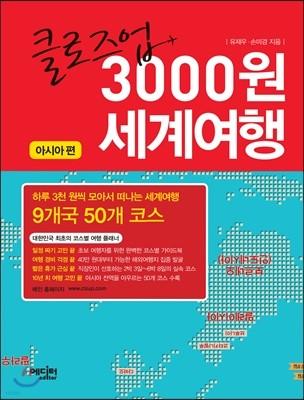 클로즈업 3000원 세계여행 아시아 편