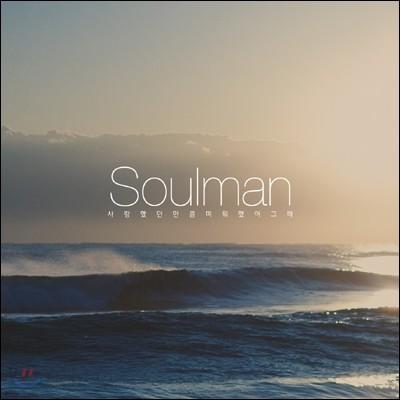 소울맨 (Soulman) - 사랑했던만큼 미워했어 그때
