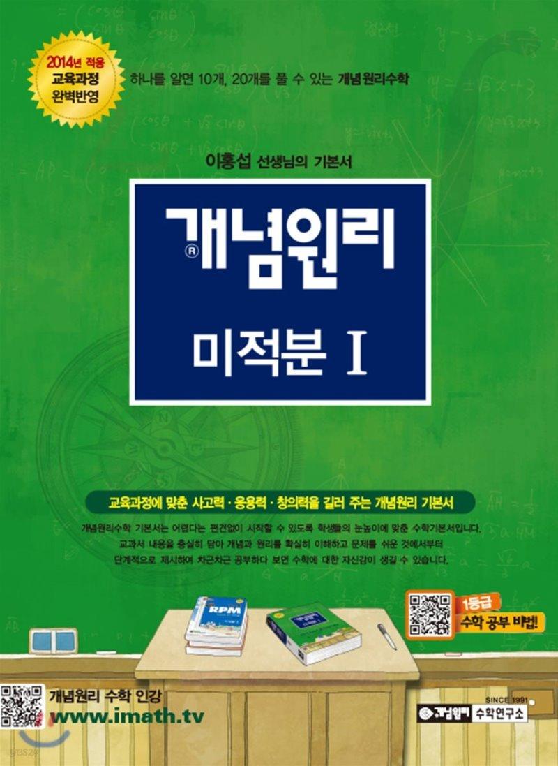 개념원리 미적분 1 (2019년 고3용)