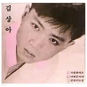 [오아시스] 김상아 / 김상아 (미개봉)