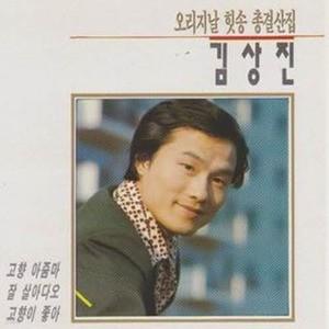 [오아시스] 김상진 / 오리지날 힛송 총결산집 (미개봉)