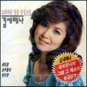 [오아시스] 김세레나 / 오리지날 힛송 총결산집 (미개봉)