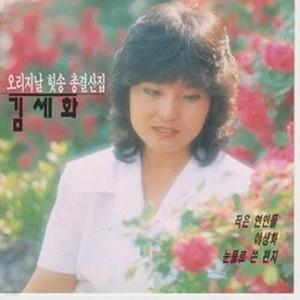 [오아시스] 김세화 / 오리지날 힛송 총결산집 (미개봉)