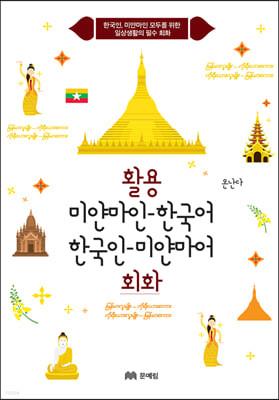 활용 미야마인-한국어 한국인-미얀마어 회화