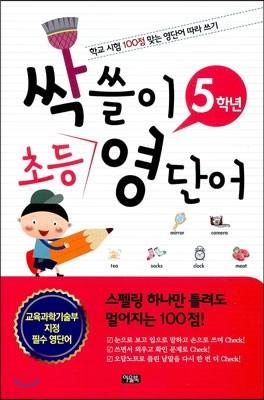 싹쓸이 초등 영단어 5학년