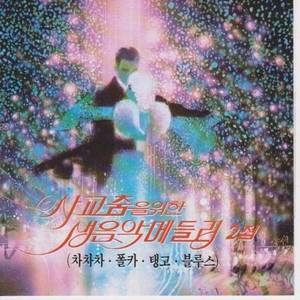 [오아시스] V.A. / 논스톱 사교춤 경음악(2)(미개봉)