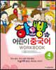 하오빵 어린이 중국어 4 워크북