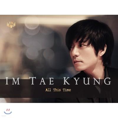 임태경 - All This Time